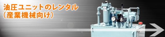 油圧ユニットのレンタル